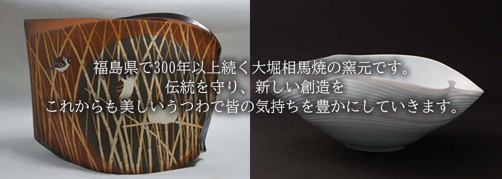 福島県で300年以上続く大堀相馬焼の窯元